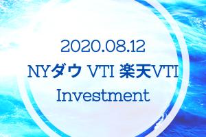 20200812NYダウとVTIと楽天VTI