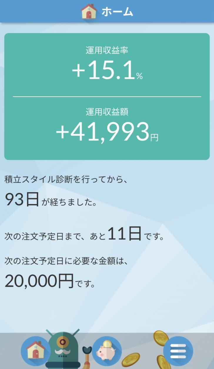 20200817楽天全米株式インデックスファンド(楽天VTI)