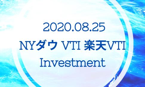 20200825-NYダウとVTIと楽天VTI