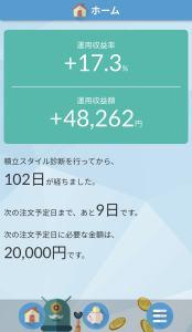 20200826楽天全米株式インデックスファンド(楽天VTI)