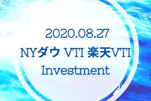 20200827NYダウとVTIと楽天VTI
