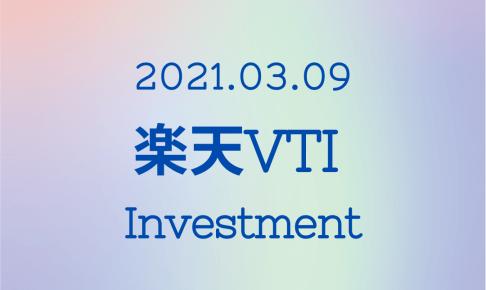 20210309楽天VTI 投資信託