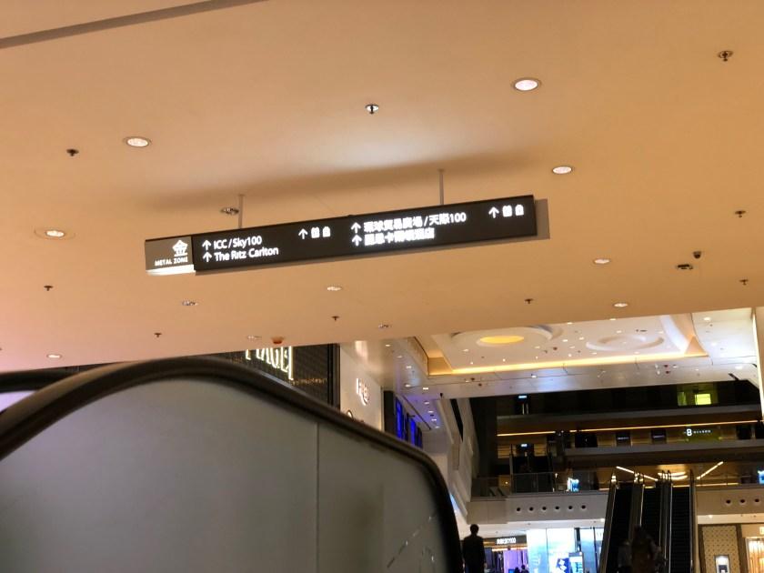 The Ritz-Carlton Hong Kong Elements Mall Signage