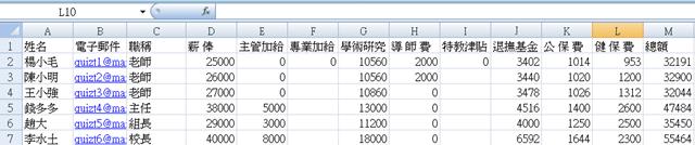 Excelmail2.0範例3:寄送個人薪資範例1 – 十年磨一劍