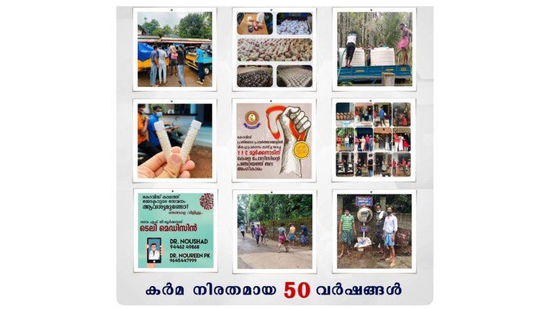 കർമ്മ നിരതമായ 50 വർഷങ്ങൾ, സാമൂഹ്യസേവനം മുഖമുദ്രയാക്കി YFC
