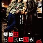 『探偵はBARにいる』123全シリーズ動画フルを無料視聴