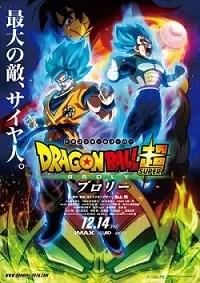 ドラゴンボール超 ブロリー 動画 Dailymotion