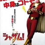 映画「シャザム!」動画【字幕/吹替】フルを無料視聴