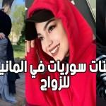 الزواج من سوريات لاجئات في المانيا