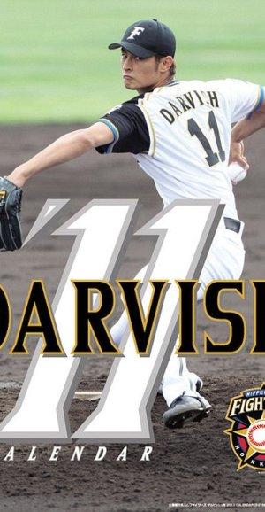 darvish-2011.jpg