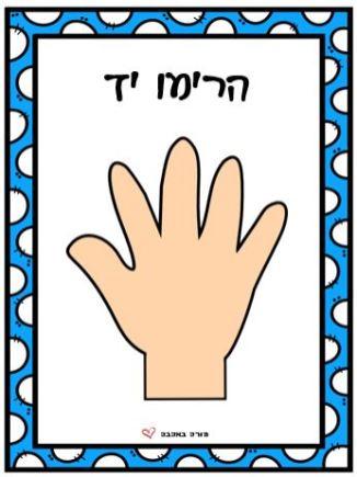 הרימו יד