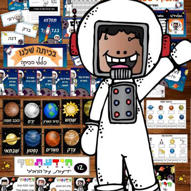 כיתת חלל
