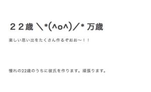 スクリーンショット(22歳_彼氏)