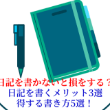 日記の全貌