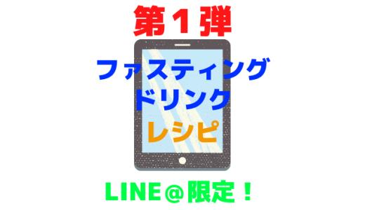 保護中: 【LINE@限定】基本のファスティングドリンクレシピを公開