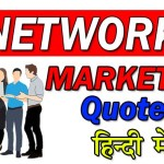 What is network marketing , network marketing quotes, mlm quotes, network marketing hindi,what is network marketing in hindi