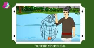 Clever Fish Moral Stories In Hindi   चतुर मछली   नैतिक कहानियाँ