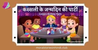 Cusslys Birthday Party - कस्सली के जन्मदिन की पार्टी - Hindi Moral Stories
