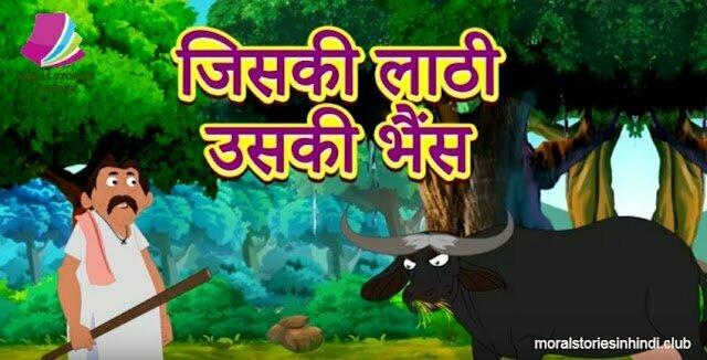 Top 10 Moral Stories in Hindi | हिंदी में शीर्ष 10 नैतिक कहानियाँ