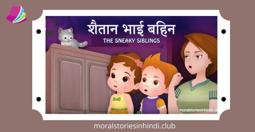 The Sneaky Siblings - शैतान भाई बहिन - Hindi Kahaniya