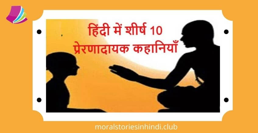 Top-10-Inspirational-Stories-in-Hindi