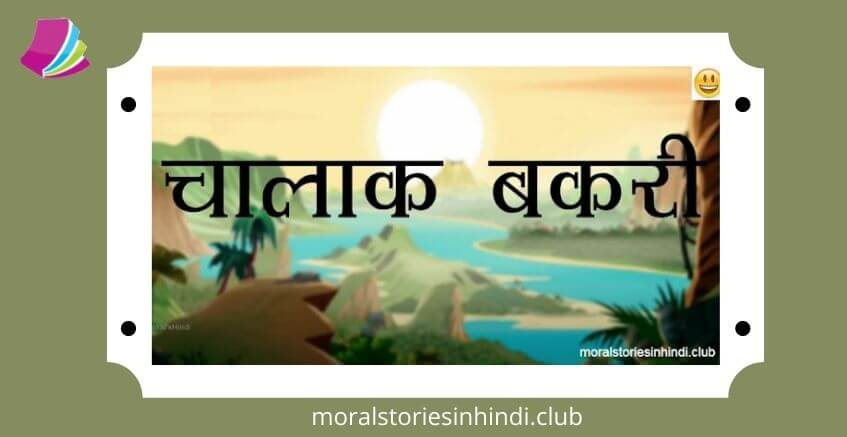The Clever Goat - चालाक बकरी - Bedtime Moral Stories