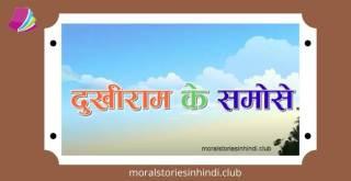 समोसा-वाले-की-सफलता-Samosa-Walas-Success-हिन्दी-कहानियाँ