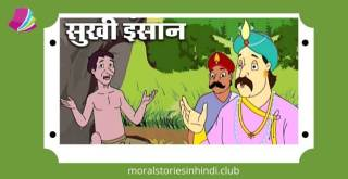 Happy Man - Moral Stories For Kids - सुखी इंसान