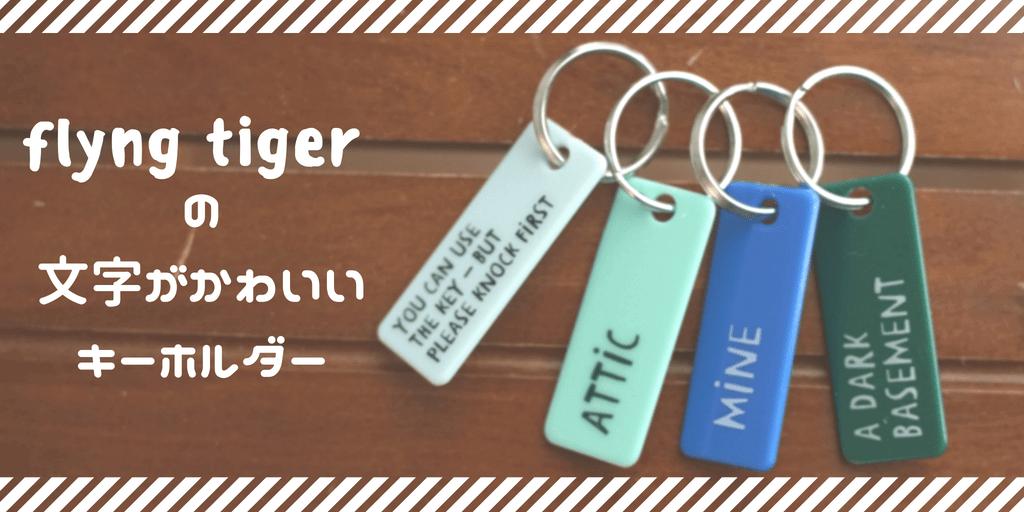 フライングタイガーの文字がかわいいキーホルダー