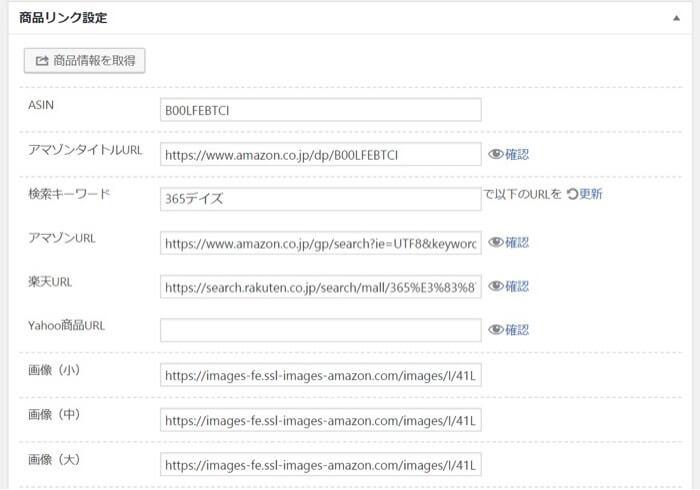 Rinkerの商品リンク設定ページ 新しく更新する前