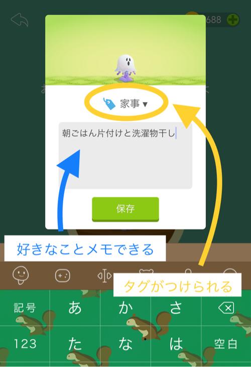 タイマーアプリForest タグの設定とコメント画面