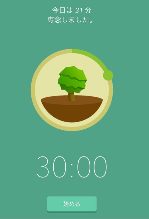 タイマーアプリForest レモンの木
