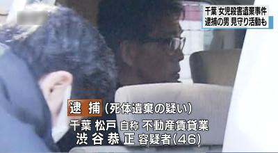 澁谷恭正を逮捕 六実第二小学校の保護者会会長、千葉県我孫子市の女児殺人事件でリンちゃんを殺害し遺棄した疑い
