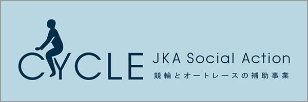 JKAとオートレースの補助事業