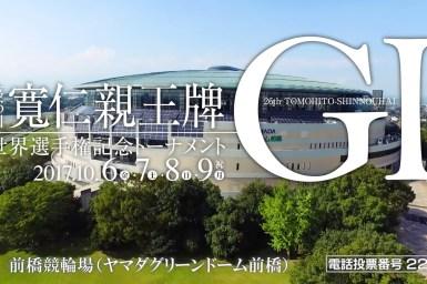 第26回寬仁親王牌・世界選手権記念トーナメント(GI)出場予定選手一覧表