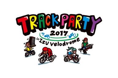 10月14日に伊豆でトラックパーティー 2017 イン 伊豆ベロドローム~レッツ フィール ザ バイシクル〜開催