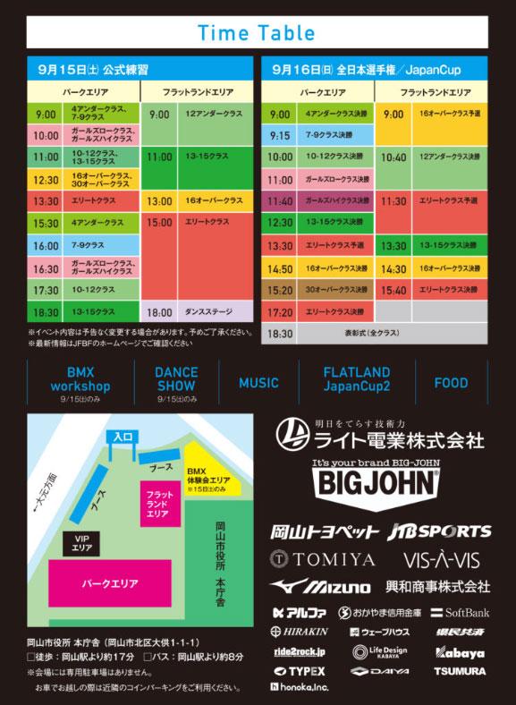 第2回全日本BMXフリースタイル・パーク選手権タイムテーブル