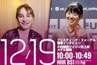 トラックワールドカップ2018-19 第3戦ハイライト番組 NHK BS1