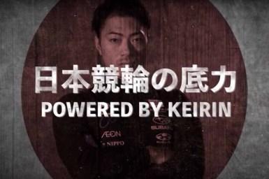 【動画】2020夏へ勝ち上がれ!新田祐大、脇本雄太らトラックナショナル短距離選手陣のオリンピックにかける想い
