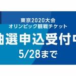 もうチェックした?東京オリンピック観戦チケット抽選申し込みは5月28日まで