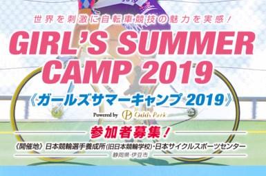 【申し込みは7/19まで】ガールズサマーキャンプ2019の参加者受付が開始!