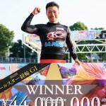 新田祐大がオールスター優勝、KEIRINグランプリ2019出場権獲得/GⅠ第62回オールスター競輪・名古屋