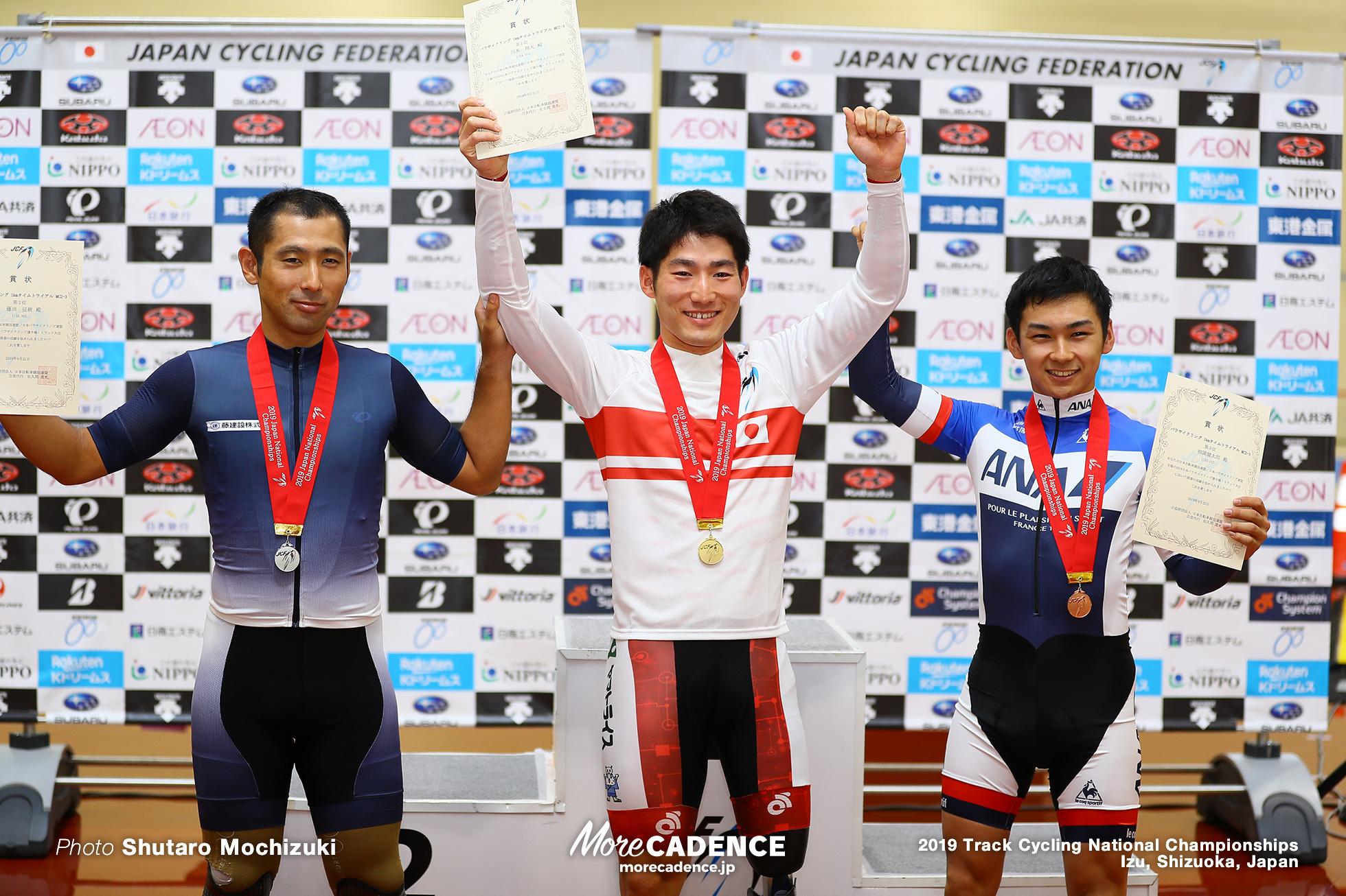 2019全日本パラサイクリング選手権