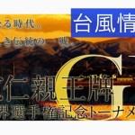 【順延】台風19号の接近に伴い開催日程が変更へ/第28回寛仁親王牌 世界選手権記念トーナメント