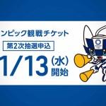 【11月26日まで】東京2020オリンピック観戦チケット第2次抽選が開始