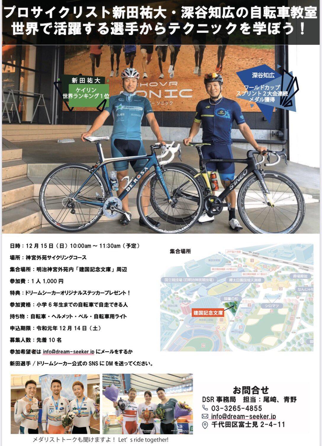 新田&深谷自転車教室