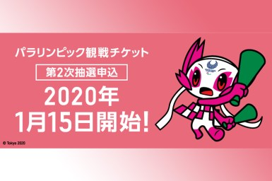 パラリンピックチケット2次抽選開始【1月29日まで】