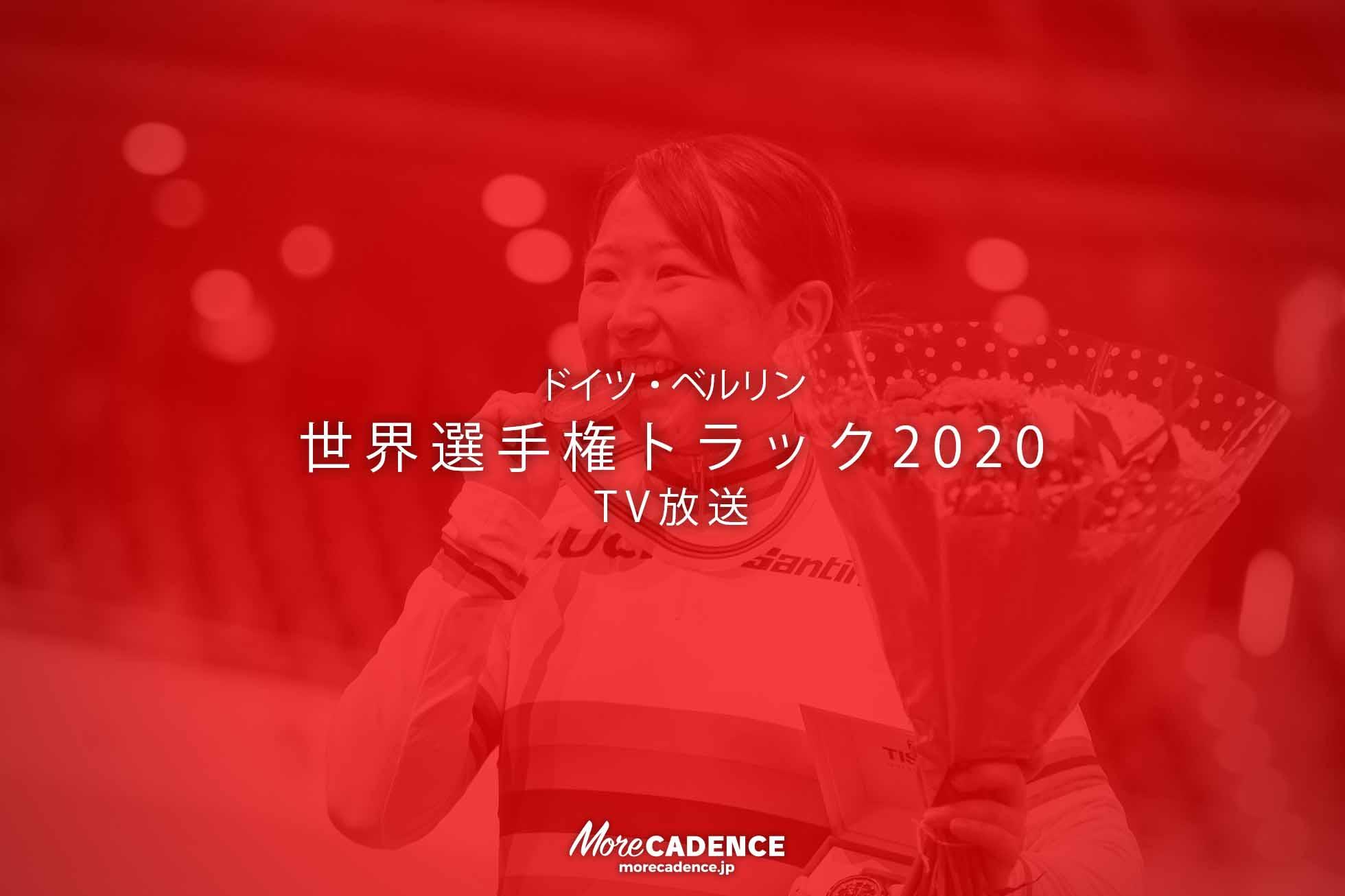 世界選手権トラック2020TV