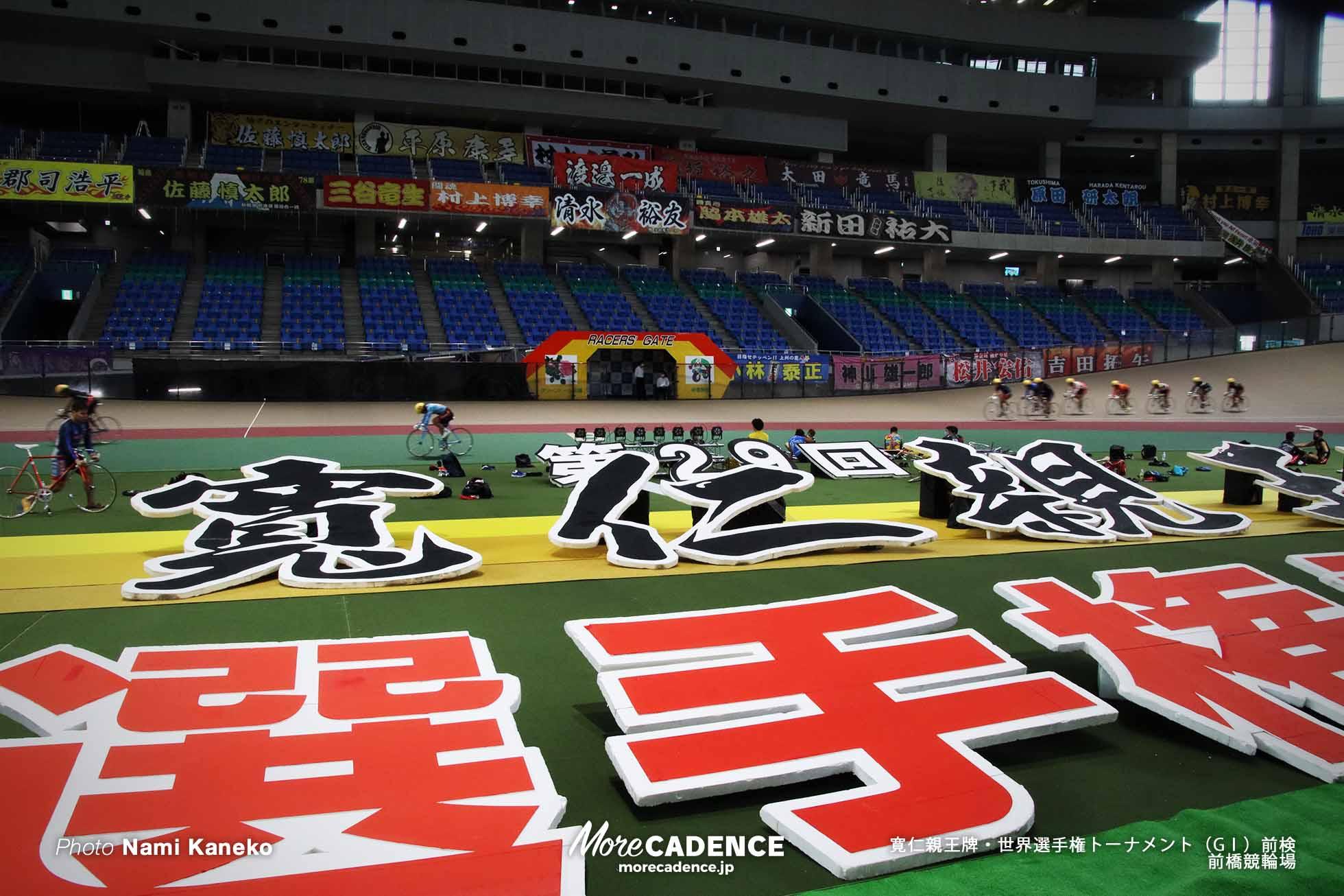 寬仁親王牌・世界選手権トーナメント 2020 前橋競輪場
