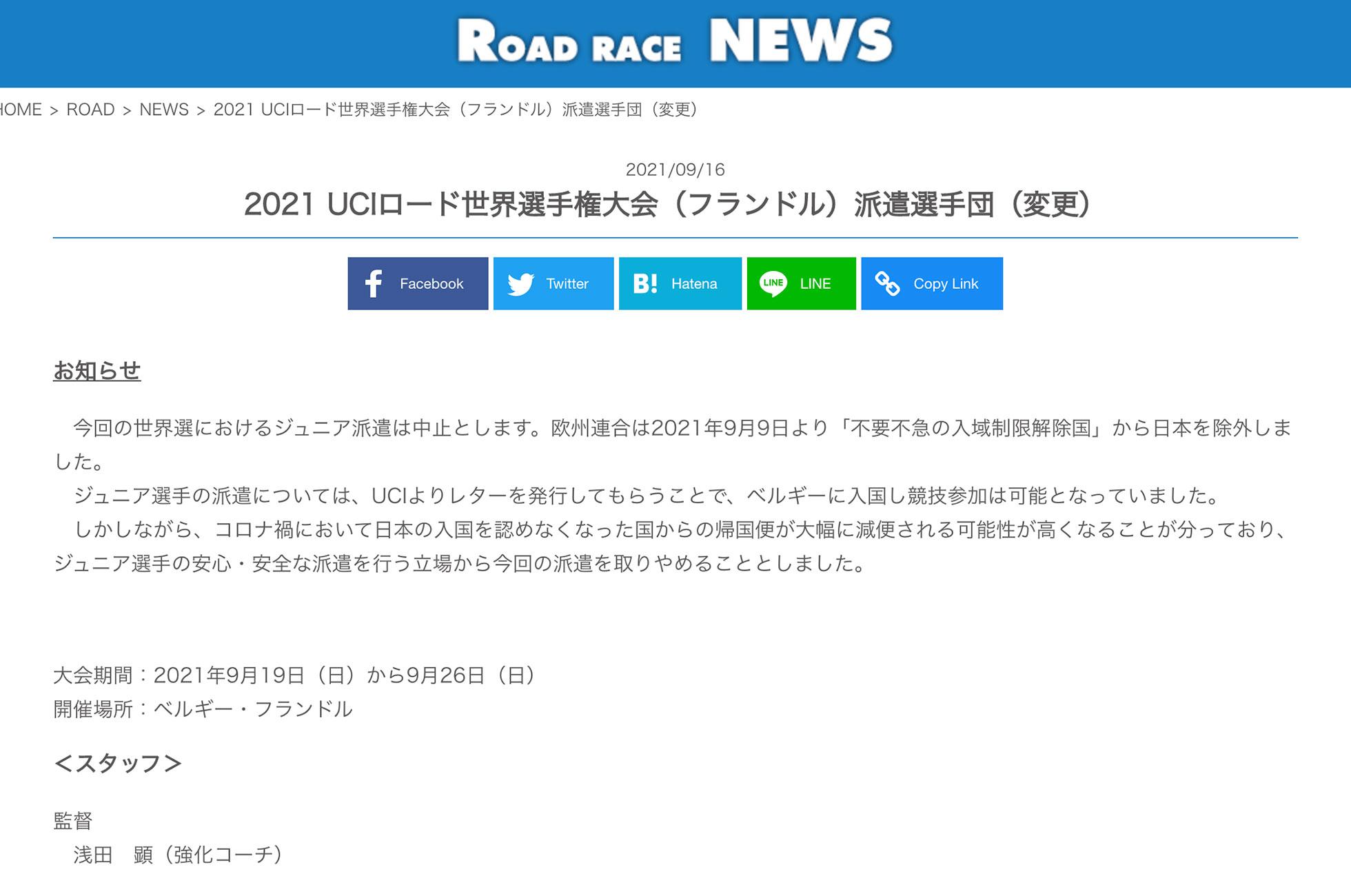ロード世界選手権ジュニアカテゴリの派遣を断念/2021 UCIロード世界選手権